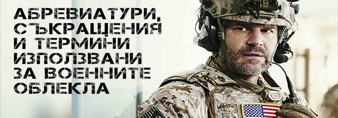 Съкращения и термини  исползвани в описанието на военните дрехи и аксесоари.