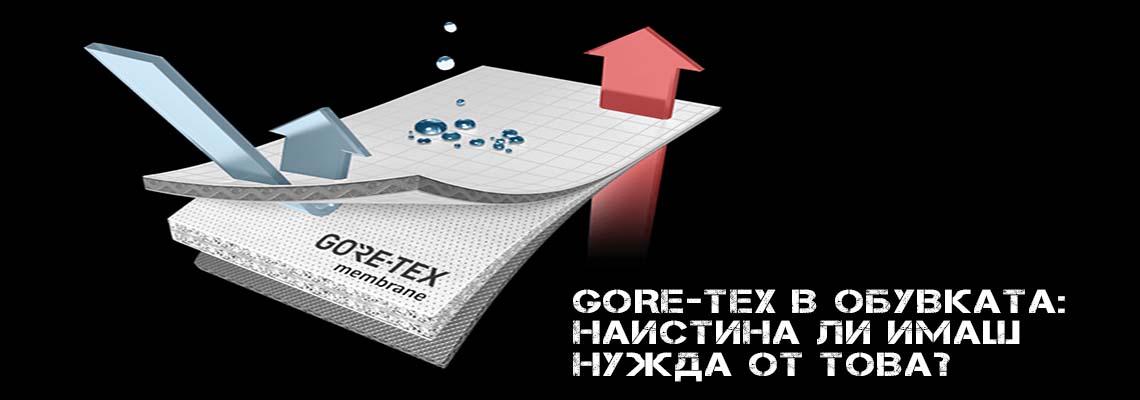 Gore-Tex в обувката: Наистина ли имаш нужда от това?