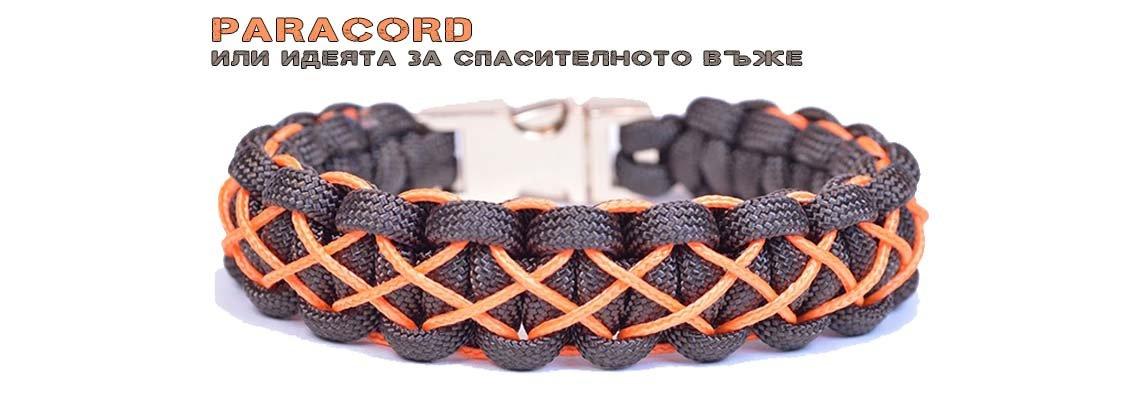 PARACORD  или идеята за спасителното въже